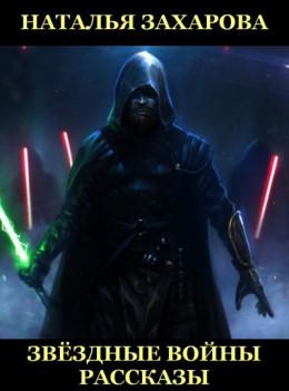 Звёздные войны (рассказы)