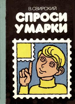 Спрси у марки
