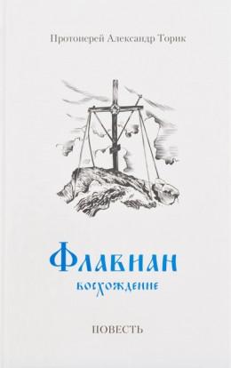 флавиан армагеддон скачать pdf