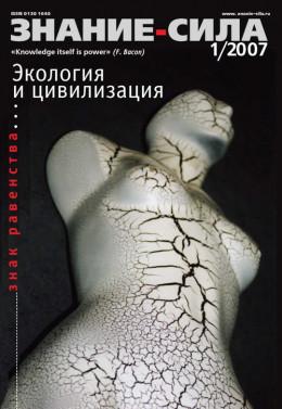 Знание — сила, 2007 № 01 (955)