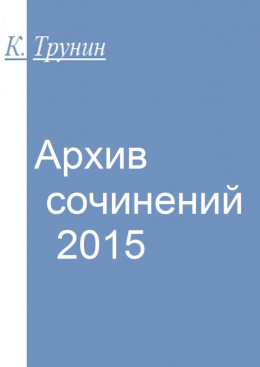 Архив сочинений — 2015