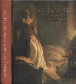 История русской живописи в XIX веке