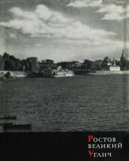 Ростов Великий, Углич