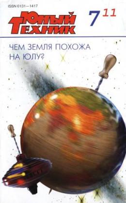 Юный техник, 2011 № 07