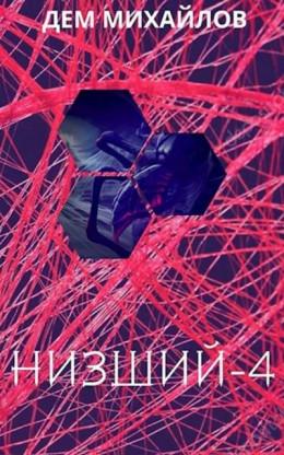 Низший-4