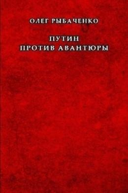 Путин против авантюры