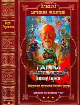 Избранные фантастические циклы. Компиляция. Книги 1-25