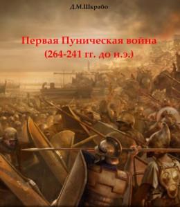 Первая Пуническая война (264-241 гг. до н.э.)