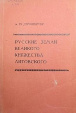 Русские земли Великого княжества Литовского (до начала XVI в.)