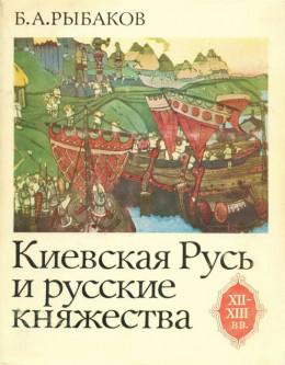 Скачать рыбаков киевская русь и русские княжества.