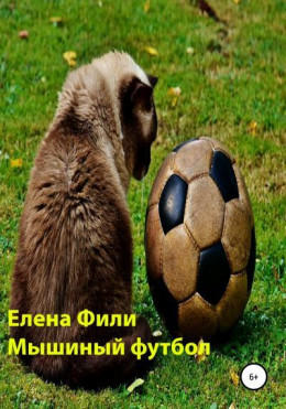 Мышиный футбол