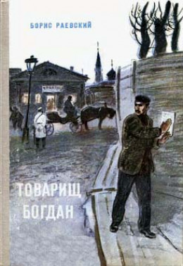 Товарищ Богдан