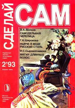 Самодельная черепица. Нынче в моде русский стиль. Магия длинных волос (