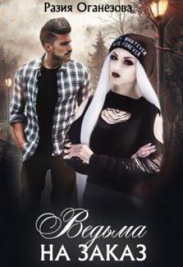 Ведьма на заказ (СИ)