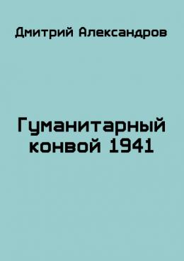 Гуманитарный конвой 1941