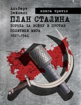 План Сталина: Борьба за войну и против политики мира. 1927-1946. Книга 3