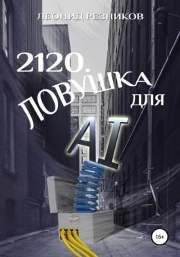 2120. Ловушка для AI