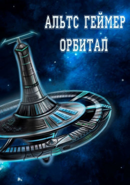 Орбитал (сборник рассказов)