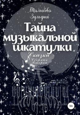 Тайна музыкальной шкатулки
