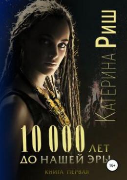 10000 лет до нашей эры