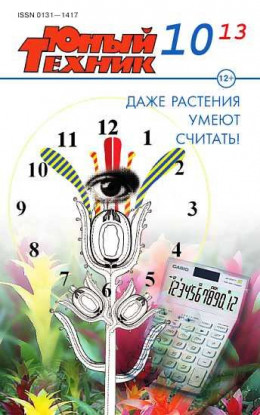 Юный техник, 2013 № 10