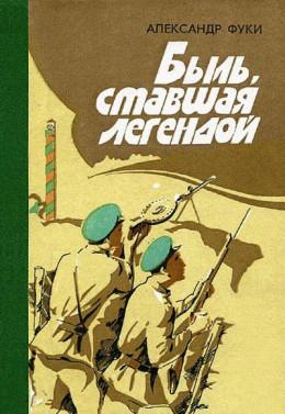 Быль, ставшая легендой: Отдельная Коломыйская пограничная комендатура в боях с фашистскими захватчиками
