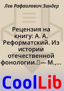 Рецензия на книгу: А. А. Реформатский. Из истории отечественной фонологии.—М., 1970. 527стр.