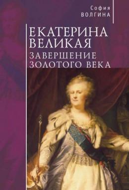 Екатерина Великая. Завершение Золотого века