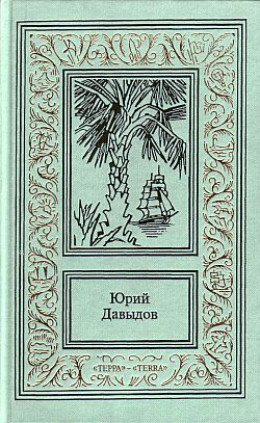 обложка Белый всадник