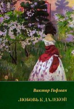 Любовь к далекой: поэзия, проза, письма, воспоминания