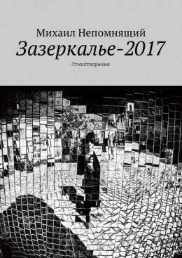 Зазеркалье-2017