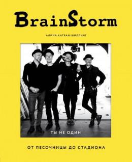 BrainStorm: Ты не один. От песочницы до стадиона