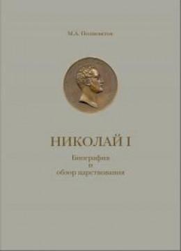 Николай I. Биография и обзор царствования с приложением
