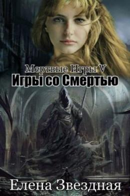 Игры со смертью