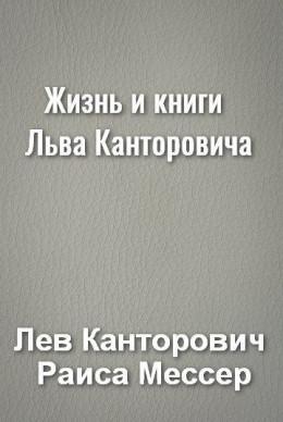 Жизнь и книги Льва Канторовича