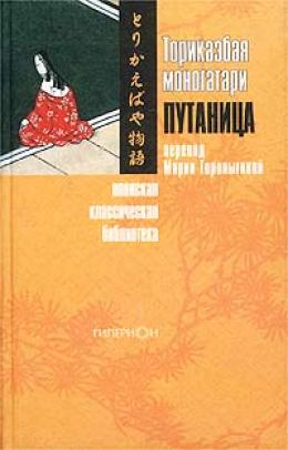 Торикаэбая моногатари, или Путаница