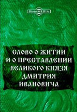 Слово о житии и преставлении великого князя Дмитрия Ивановича, царя русского