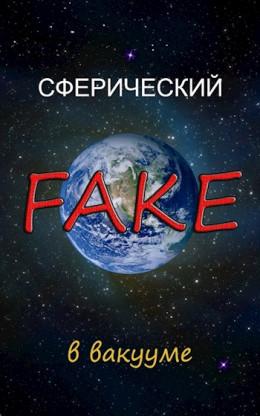 Сферический FAKE в вакууме