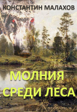 Молния среди леса (авторский черновик)