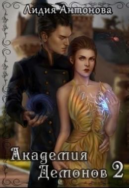 Академия Демонов. Книга 2 (СИ)