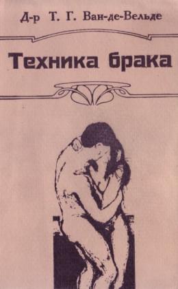 Техника брака