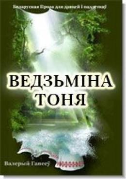 Гапееў Ведзьміна тоня