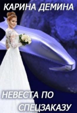 Невеста по спецзаказу или Моя свекровь и другие животные (СИ)