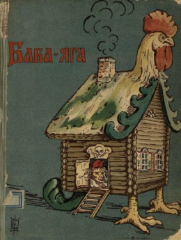 Баба-Яга<br />(1908. Совр. орф)