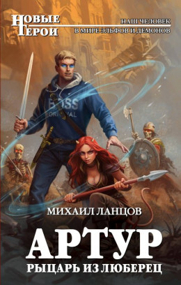 Артур, рыцарь из Люберец