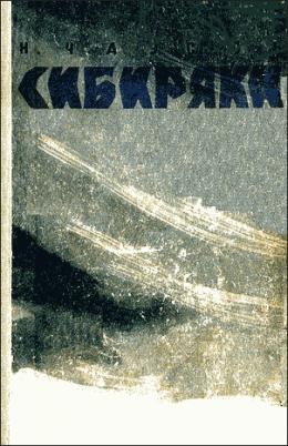 Сибиряки