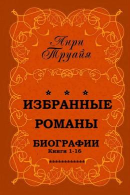 Избранные биографические романы. Компиляция. Книги 1-16