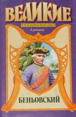 Каторжник император. Беньовский
