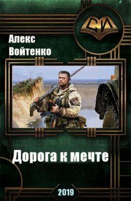 Дорога к мечте (СИ)