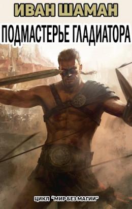 Подмастерье Гладиатора (Подмастерье Часть 3)